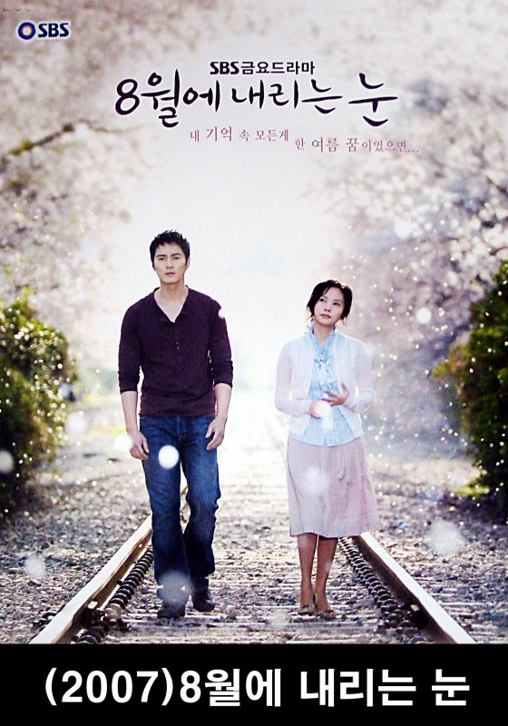 Snow In August DDL Vostfr Complet - KDrama