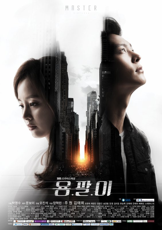 Yong Pal Streaming + DDL Vostfr Complet - KDrama