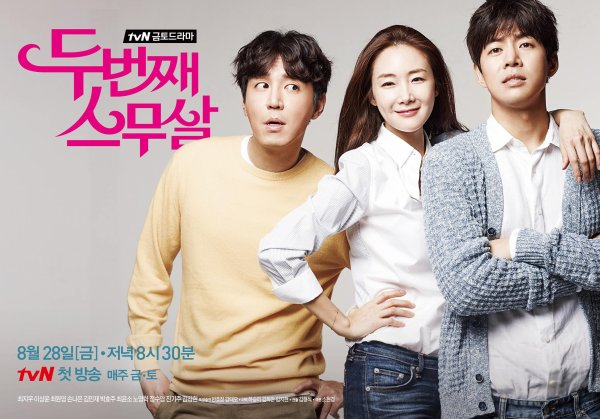 Twenty Again | My Second 20s DDL Vostfr Complet - KDrama