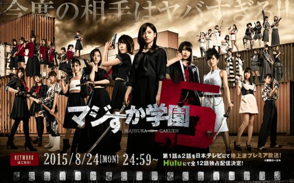 Majisuka Gakuen 5 DDL Vostfr Complet - JDrama