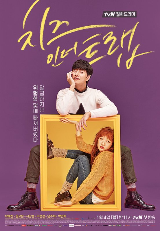 Cheese In The Trap Streaming + DDL Vostfr Complet - KDrama