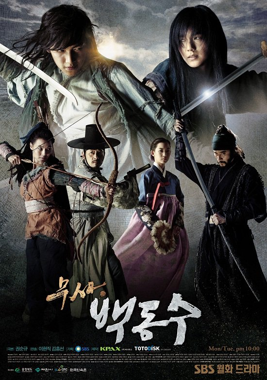 Warrior Baek Dong Su Streaming + DDL Vostfr Complet - KDrama