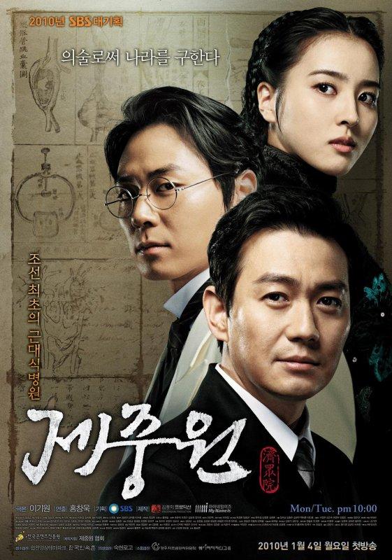 Jejoongwon DDL Vostfr Complet - KDrama