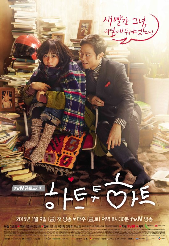 Heart To Heart Streaming + DDL Vostfr Complet - KDrama