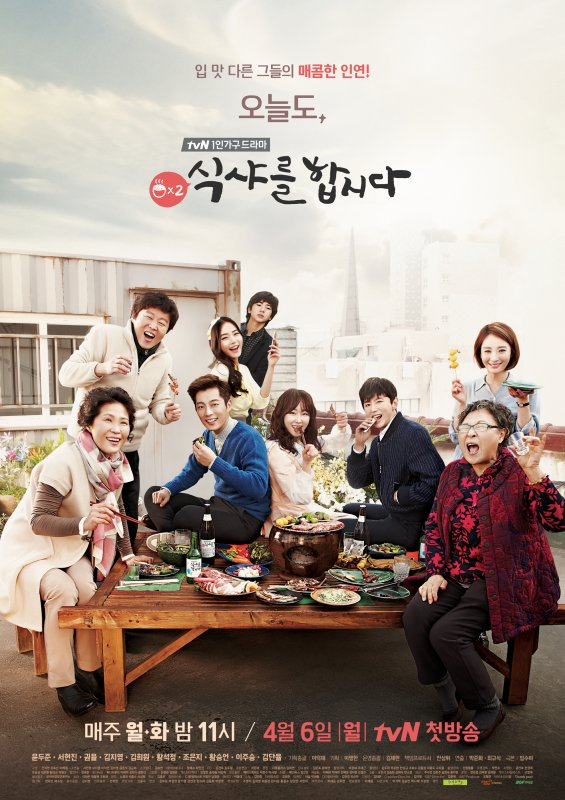 Let's Eat 2 Streaming + DDL Vostfr Complet - KDrama