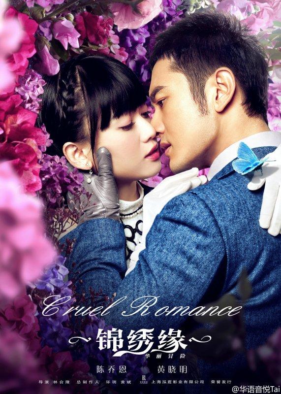 Cruel Romance DDL Vostfr Complet - CDrama