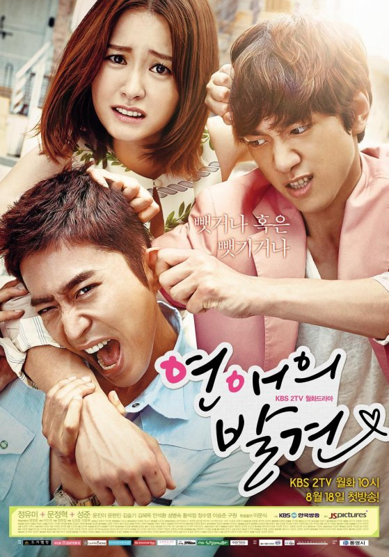 Discovery Of Love Streaming + DDL Vostfr Complet - KDrama