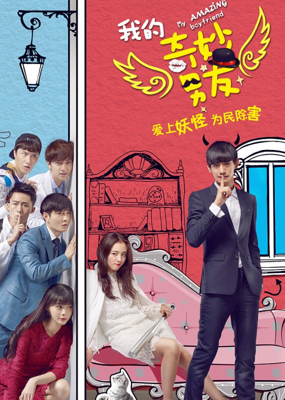 My Amazing Boyfriend Streaming + DDL Vostfr Complet - CDrama