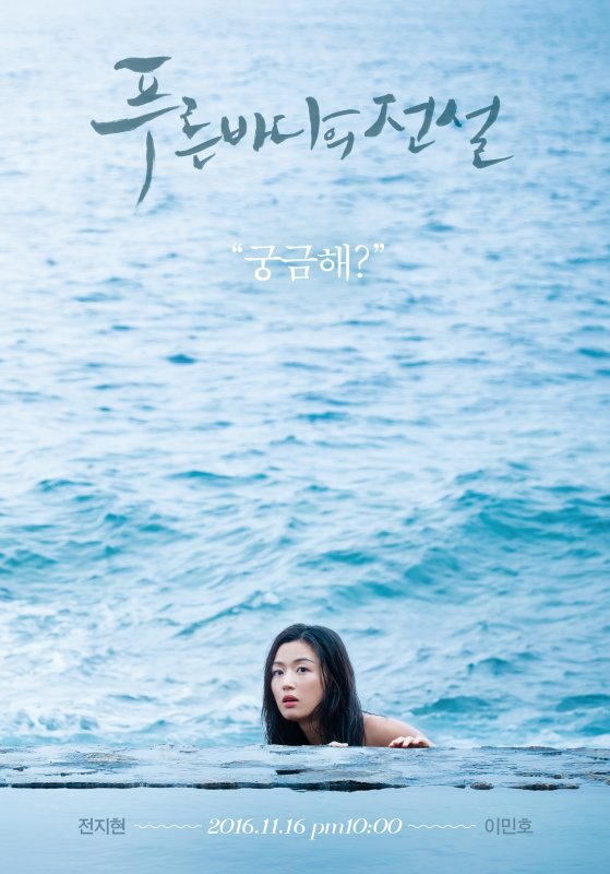 The Legend Of The Blue Sea DDL Vostfr (En Cours) - KDrama