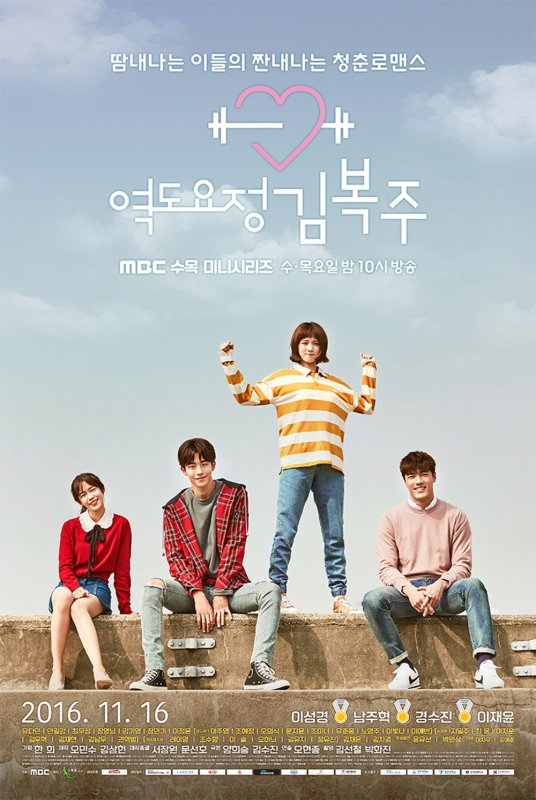 Weightlifting Fairy Kim Bok-Joo Streaming + DDL Vostfr Complet - KDrama