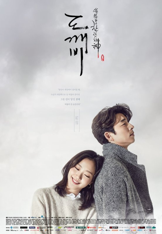 Goblin Streaming + DDL Vostfr Complet - KDrama