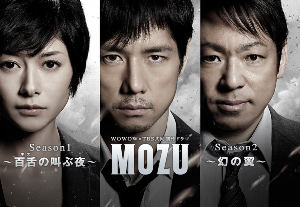 Mozu Season 1 - Shrike's Shouting Night Streaming + DDL Vostfr Complet - JDrama