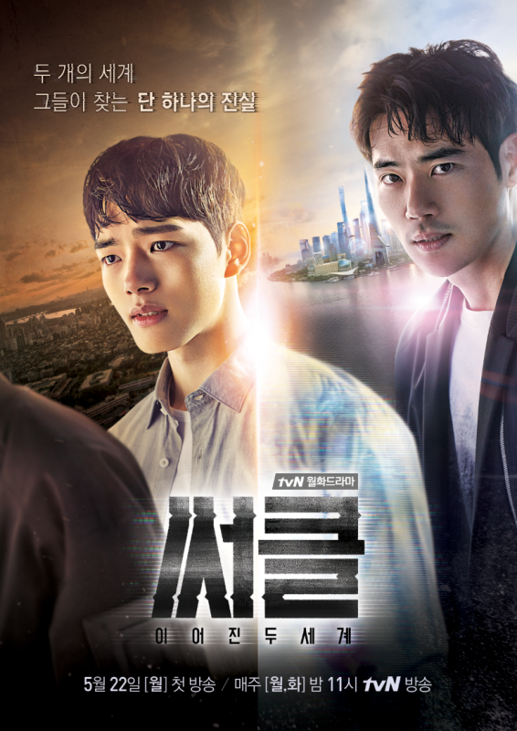 Circle: Two Connected Worlds DDL Vostfr (Complet) - KDrama