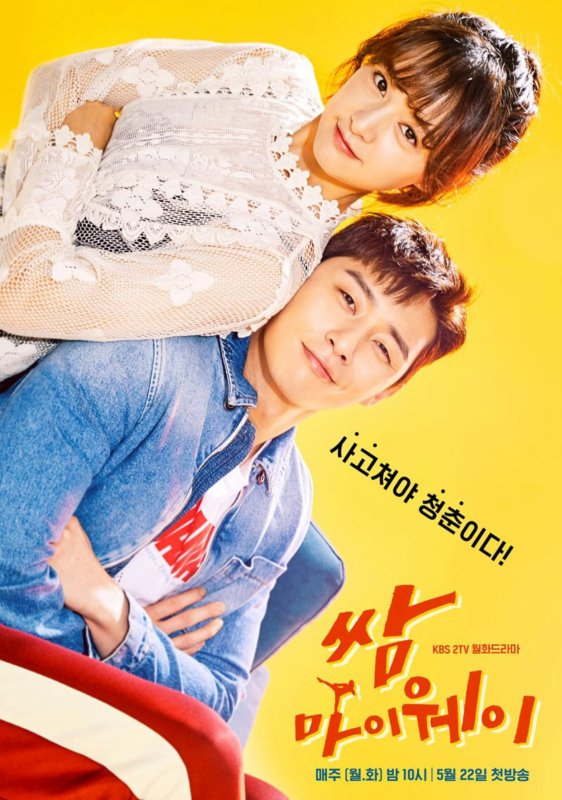 Fight For My Way DDL Vostfr Complet - KDrama