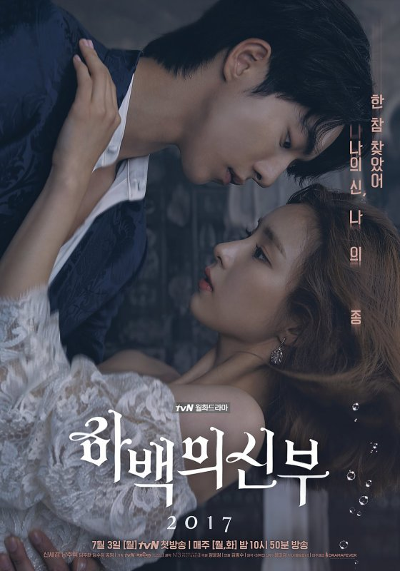 Bride Of The Water God DDL Vostfr Complet - KDrama