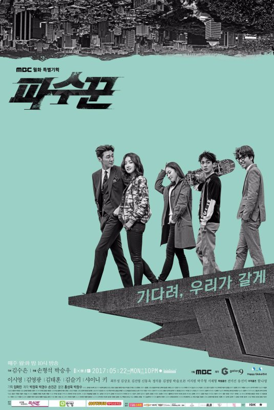 Lookout DDL Vostfr Complet - KDrama