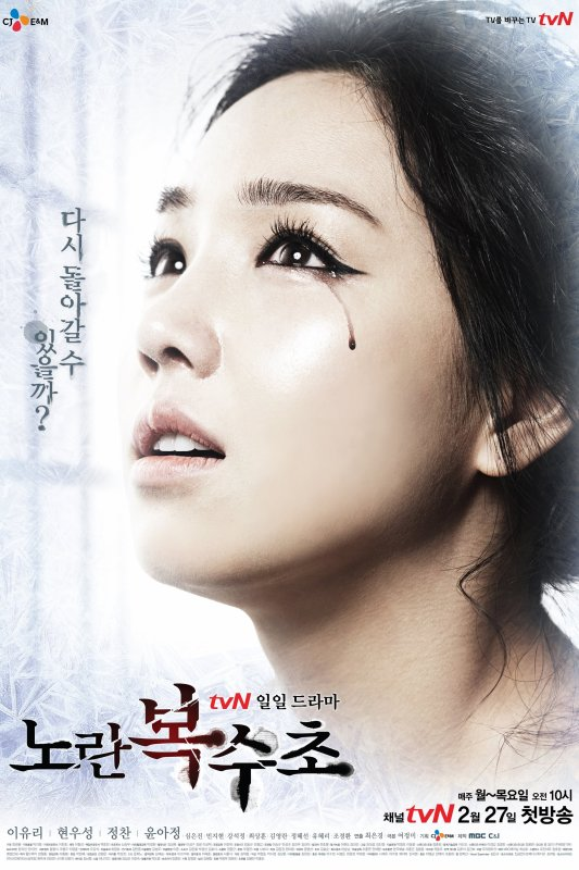 Yellow Boots DDL Vostfr Complet - KDrama