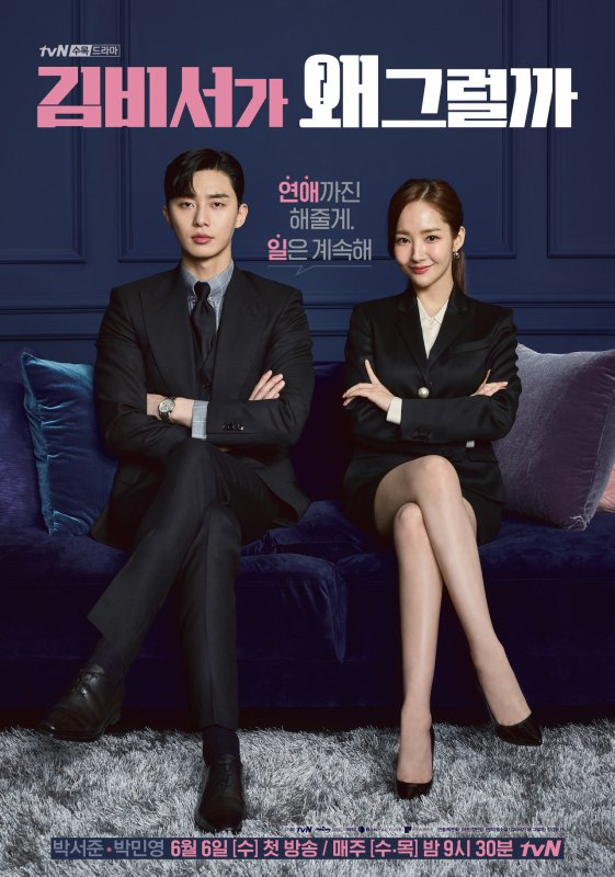 What's Wrong With Secretary Kim (En Cours) DDL Vostfr - KDrama