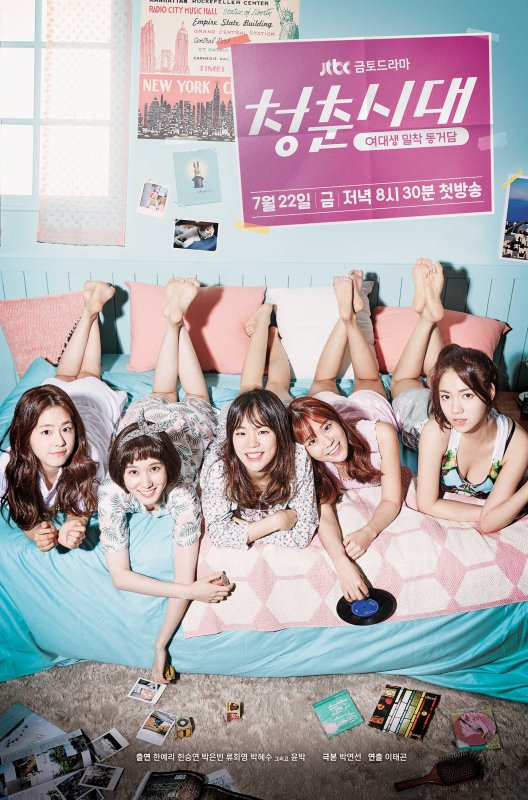 Age of Youth DDL Vostfr Complet - KDrama