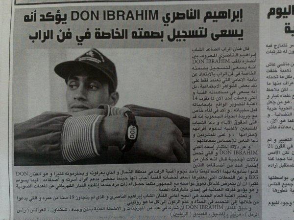 """"""" جريدة الحياة الجمعوية """"  إبراهيم الناصري  يؤكد أنه يسعى لتسجيل بصمته الخاصة في فن الراب"""