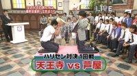 Hanazakari no Kimitachi e Live Special ~la compétition des trois dortoirs sur un plateau TV en direct..
