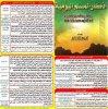 أذكار المسلم اليومية للشيخ د.محمد العريفي.