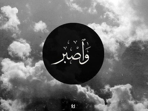 """SUFYÂN a dit : """" Le croyant a besoin de patience, comme il a besoin de nourriture et de boisson. """" [As-Sabr (81)]"""