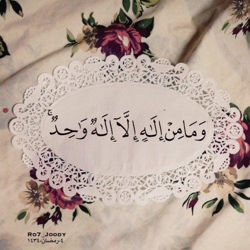 -sache que l'adoration, n'est appelé adoration qu'en présence du tawhid, comme la prière n'est qu'appelé prière qu'en présence de la purification!