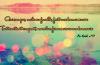 « Quiconque, mâle ou femelle, fait une bonne oeuvre tout en étant croyant, nous lui ferons vivre une bonne vie » Al-Nahl v.97