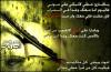 """Poème arabe """"Les blessures"""""""