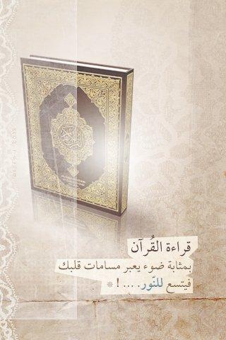 Al-Hassan Al-Basrî (رحمه الله ) - m.110H - disait:  « Je jure par Allâh, ô fils d'Adam, si tu récitais le Coran et croyais en lui, tu éprouverais davantage de tristesse dans ce bas-monde, ta crainte [envers Allâh] s'intensifierais, et tu multiplierais les pleurs [pour ton Seigneur]. »  Abû Nu'aym dans « Al-hilya » vol.2 p.133