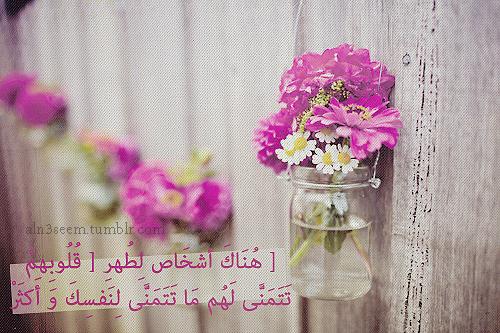 Umar Ibn al Khattâb écrivit à Mu'âwiya (رضي الله عنهما):  « Sois fidèle à la Vérité, celle-ci te portera alors au rang de ses fidèles le jour ou tout sera jugé selon la Vérité. »  [Adh-Dhahabi dans « Siyar a'lam an-nubalâ » vol.11 p.233]