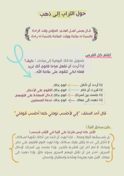 Yahyâ Ibn Abî Kathîr (rahimaho Allah ) - m.129H - disait:  « Apprenez ce qu'est l'intention, car elle est plus importante que l'acte. »  Source: « Al-hilya » 3/70