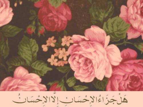 Un homme dit a l'imam Ahmed conseil moi. Il lui dit: Honore Allah en tout lieu, et IL t'honorera (à ton tour) [Al Âdâb ach-Char'iya 2/21]