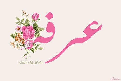 Le mérite des invocations le jour de 'Arafa est-il propre aux pèlerins ?
