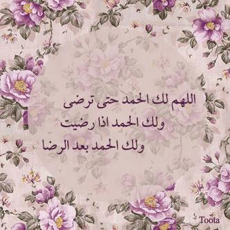 Vas à l'hôpital,tu sauras la valeur de la santé;en prison la valeur de la liberté;au cimetière la valeur de la vie. Louange à Allah!