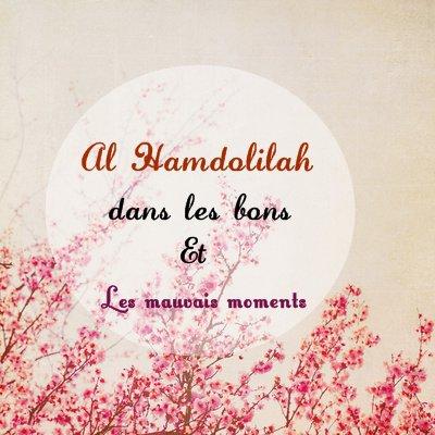 Certes les meilleurs serviteurs d'Allah le jour du jugement sont les hammadoun