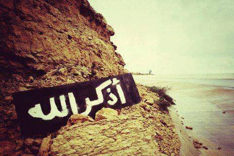 Un homme dit au compagnon Abou Darda, qu'Allah l'agrée : « Fais-moi une recommandation ! » Il lui dit : « Rappelle-toi d'Allah dans l'aisance, Allah, Glorieux et Majestueux, pensera à toi dans la difficulté. »  Et il a également dit : « Invoque Allah les jours où tu te trouves dans l'aisance afin qu'Il t'exauce les jours où tu te trouveras dans la difficulté. »