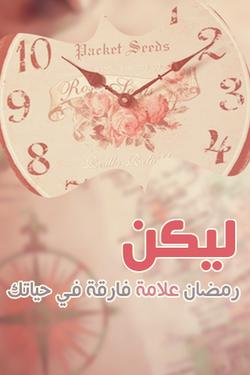 Fatwas spéciale ramadan