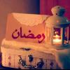 Le Prophète n'était jamais plus généreux que durant le Ramadan