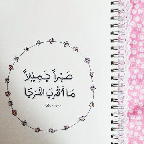 """""""Je ne me soucie pas si je me réveille en état de suffisance ou de privation, de joie ou de malheur, tant que je me suis réveillé Musulman.""""  ['Omar ibn Al-Khattab]"""