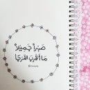 Photo de Jolies-phrases-islamique