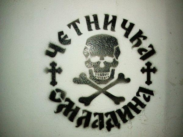 Oтаџбина Србија