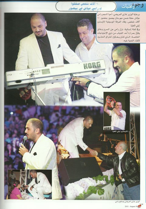 Ramylovers NEWS/ Article about Ramy's concert in Biysour - Lebanon