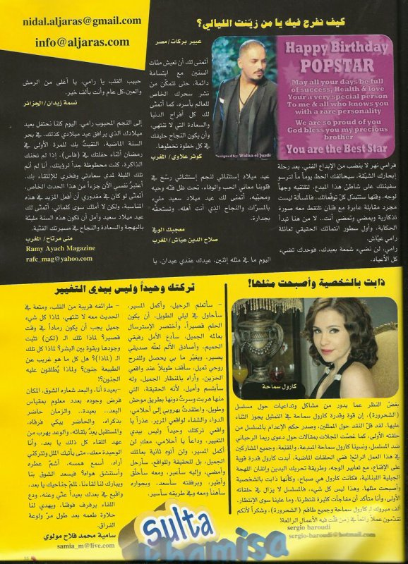 Latest Issue of Al Jaras Magazine - RAF'S GREETINGS TO THE POP STAR..