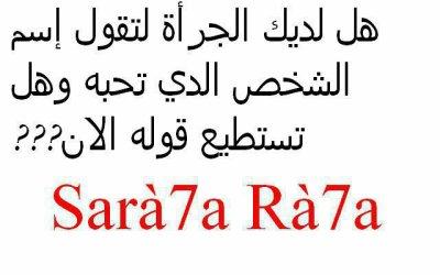 .....  sara7 ra7a ...