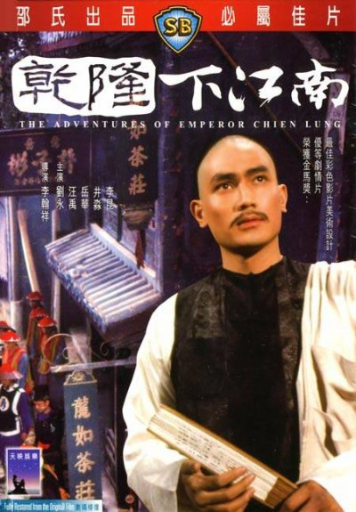 The Adventures Of Emperor Chien Lung: