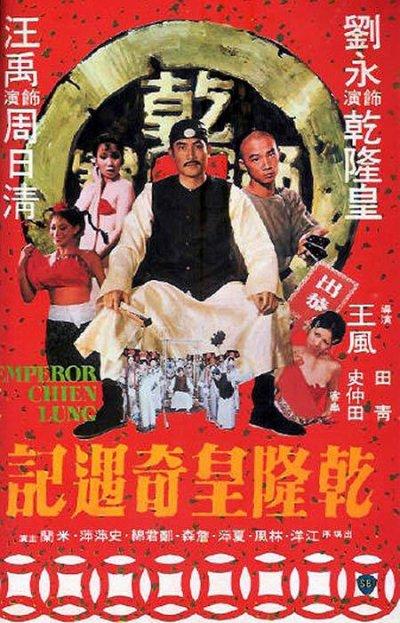 Emperor Chien Lung: