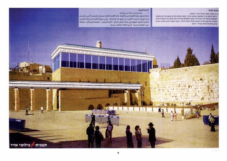 La démolition des parties de la cour de Buraq est un crime odieux