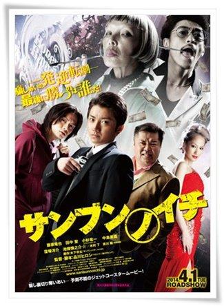 ___Japan Movie